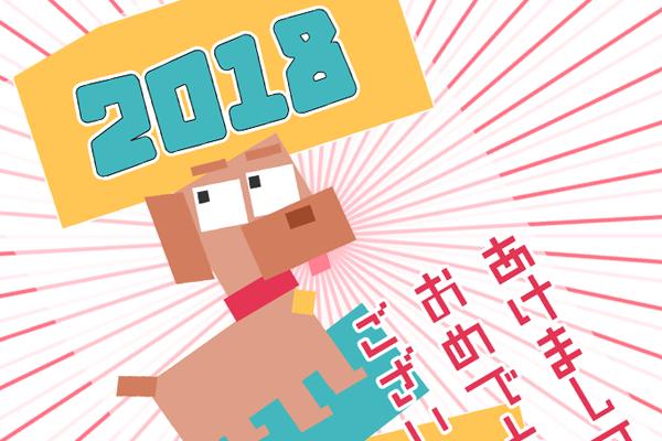 Chinesisches Horoskop 2018 - Kribbelbunt